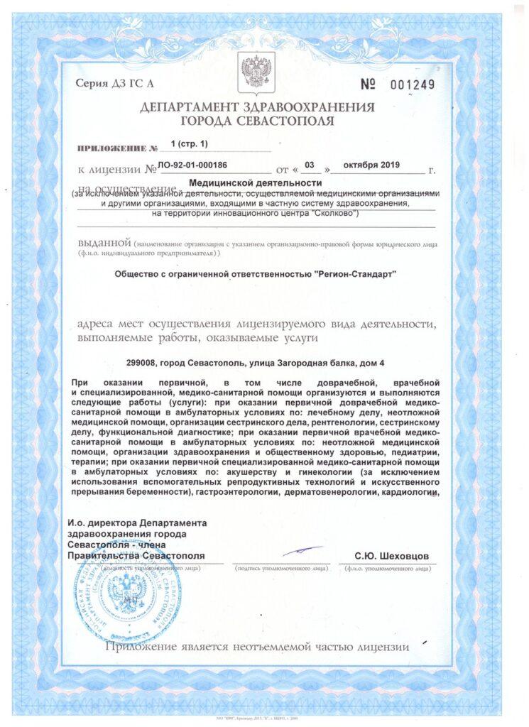 Медицинская лицензия
